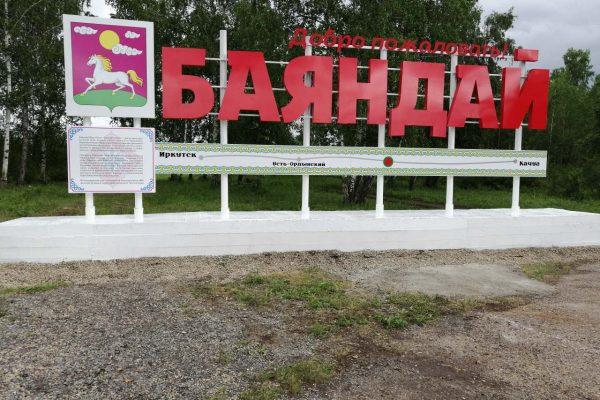 Стела Баяндай граница